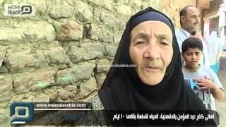 مصر العربية | اهالى كفر عبد المؤمن بالدقهلية: المياه قاطعة بقالها 10 ايام