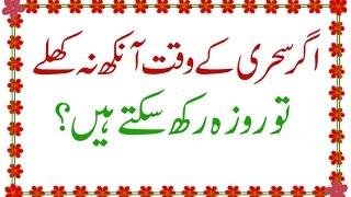 Agar Sehre Ke Waqt Ankh Na Khole To Roza Rakh Saktein Hain? Begair Sehri Ke Roza Ho Sakta Hai