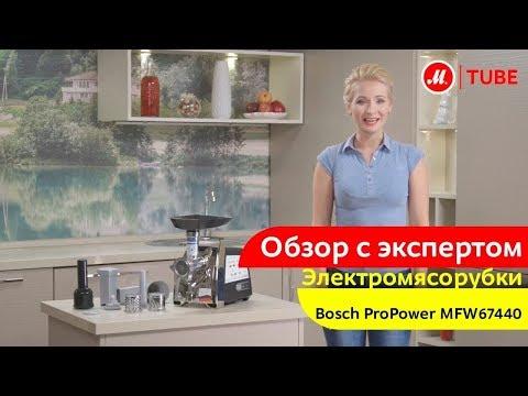 Обзор электромясорубки Bosch ProPower MFW67440 от эксперта «М.Видео»