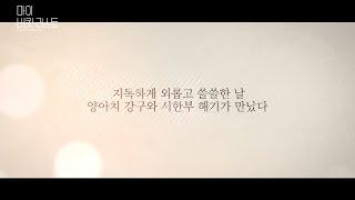 뮤지컬 '마이 버킷 리스트' 30초 스팟영상 - 고화질