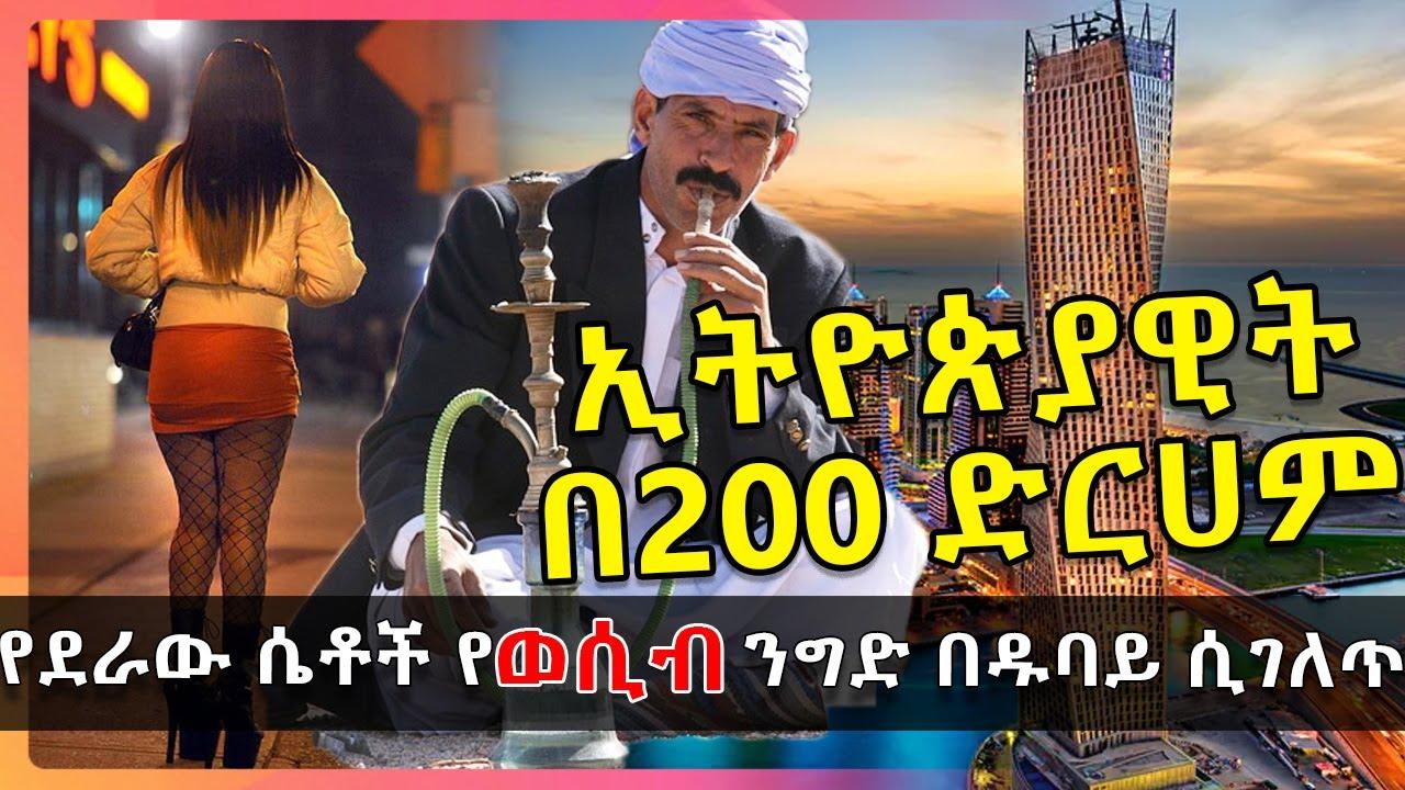 The untold Ethiopian women's business in Dubai