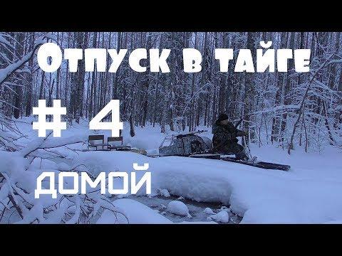 Отпуск в тайге/4 часть/окунь на мармышку