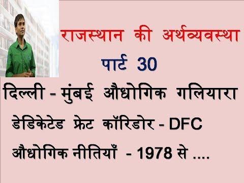 Rajasthan Economics - Delhi Mumbai Industrial Corridor