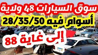 سوق السيارات في الجزائر(48 ولاية) أسعار أقل من 88 مليون حصريا مع بدرجيتي_BadrGT