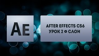 After Effects CS6 - Урок 2 - Слои
