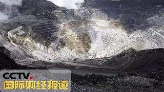 [国际财经报道]热点扫描 贸易摩擦影响铜价 智利期待中美弥合分歧| CCTV财经