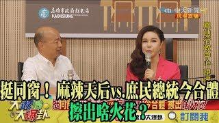 【精彩】挺同窗! 麻辣天后vs.庶民總統今合體 擦出啥火花?