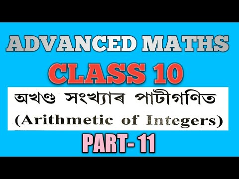 ADVANCED MATHEMATICS CLASS 10 CHAPTER 3.3 PART 11 | CLASS 10 ADVANCED MATHEMATICS CHAPTER 3