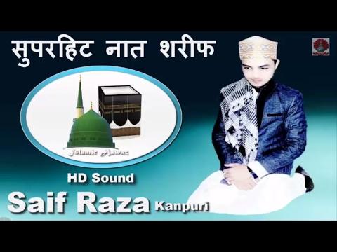 Saif Raza Kanpuri Naat || दिल को छु जाने बाली नात शरीफ || World Best Naat || Hamra Nabi Naat 2017