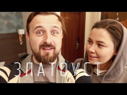 Златоуст | Самый высокогорный трамвай России | Интервью с жителями города