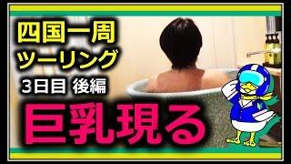 酷道と昭和と巨乳~四国一周ツーリング 3泊4日の旅 三日目後編~【バイク】