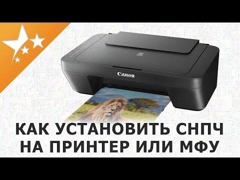 Как установить СНПЧ на струйный 🖨️принтер Canon PIXMA, МФУ для дома и офиса