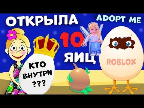 Adopt Me РОБЛОКС ! Открываем 10 яиц 🥚 😍 Какие питомцы вылупились ?