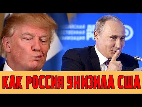 Как РОССИЯ унизила США. ПОСЛЕДНИЕ НОВОСТИ СЕГОДНЯ. #новости #путин #сша