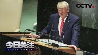 《今日关注》 20190925 特朗普联大忙外交 民主党:弹劾总统| CCTV中文国际