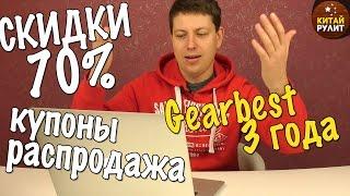 Распродажа, купоны, скидки 70%. Магазину Gearbest 3 года! История знакомства