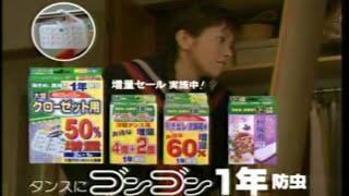 沢口靖子のタンスにゴン1年用、人形用、クローゼット用、ゴンαのCMを...