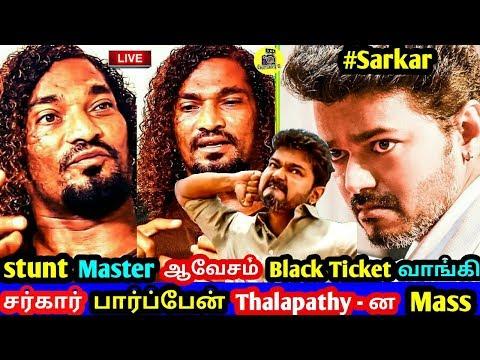 Stunt Silva ஆவேசம் ! Sarkar-யை Black Ticket வாங்கி பார்ப்பேன் ! Thalapathy-ன Mass ! சர்கார் ! Vijay