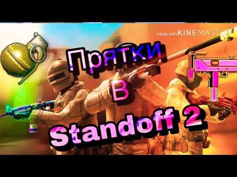 Прятки в Standoff 2 на карте Rast и Arena /Zoger немог найти брата !