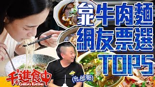 【Hang around with Chien-Chien】Top 5 Beef Noodles netizens recommend Feat. Chih-Yuan Tai