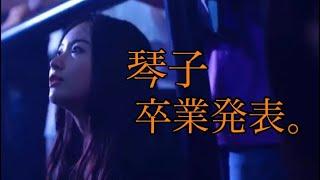 [乃木坂46]2期生の佐々木琴子さん卒業発表について。