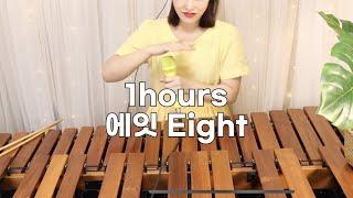 광고없는 1시간 듣기 아이유(IU)- 에잇 (Eight)feat.suga
