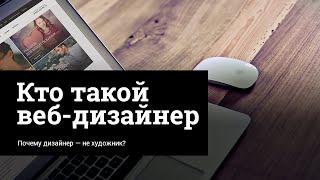 Введение. Кто такой веб-дизайнер. Что нужно знать веб-дизайнеру