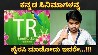Tamil Rockers ಯಾರು..??| Explained in Kannada |