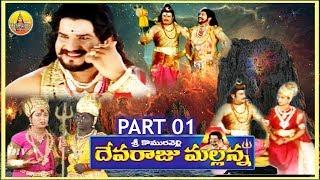 Devaraju Mallanna Charitra Part 01| Komuravelli Mallanna Charitra | Mallanna Bhakthi Patalu