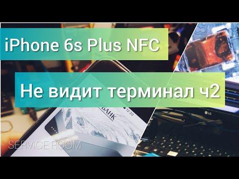 IPhone 6s Plus не работает NFC Ч2/ Не видит терминал оплаты