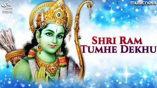Ram Bhajan - Bas Itni Tamanna Hai Shri Ram Tumhe Dekhu | Morning Bhajan | Ram Ji Ke Bhajan