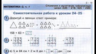 2класс. Самостоятельная работа №10. Сложение и вычитание трёхзначных чисел. Петерсон.