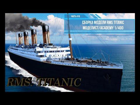 Сборка модели RMS Титаник 1/400. Моделист 140015 . Часть#18