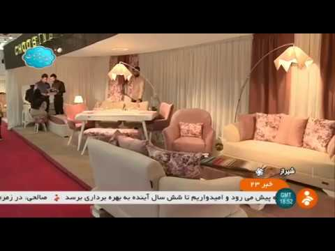 Iran 25th Furniture exhibition, Shiraz city بيست و پنجمين نم