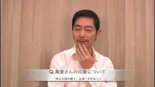 「神なき国の騎士」インタビュー中村まこと.