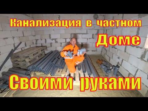 Канализация в частном доме  монтаж  труб канализации