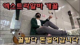 보조출연(엑스트라)알바의 하루!! 노가다 택배상하차에서…