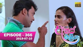 Ahas Maliga | Episode 366 | 2019-07-10 Thumbnail
