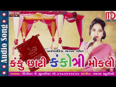 Kanku Chati Kankotri Moklo | New Gujarati Lagna Geet 2017 | Deepika Sutriya