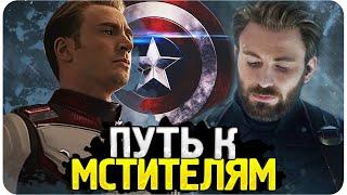Капитан Америка - Путь к Мстителям 4