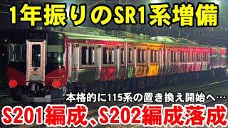 【1年振りのSR1系増備】しなの鉄道SR1系一般車200番台が落成、屋代へ甲種輸送