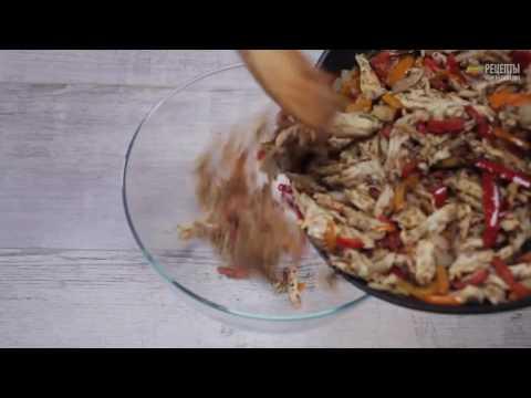 Фахитос с курицей рецепт