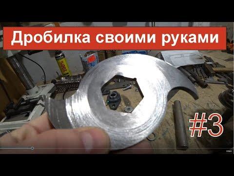 Дробилка пластика своими руками #3