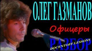 Олег Газманов Офицеры разбор