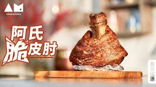 为了做出完美的脆皮肘子,美食博主连这个工具都用上了How to make Perfect Crispy pork knuckle丨曼食慢语