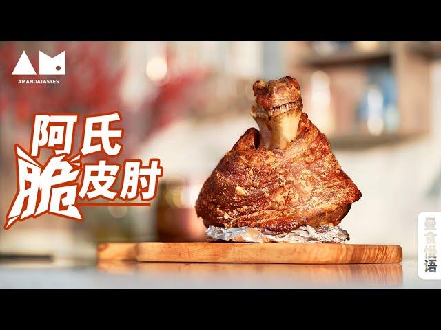 [Eng Sub]如何做出完美的脆皮肘子了How to make Perfect Crispy pork knuckle丨曼食慢语