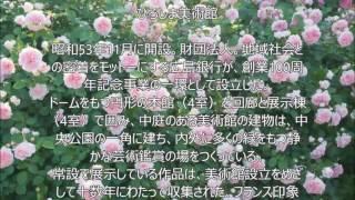 全国美術館紹介「ひろしま美術館」(yuko_may19)
