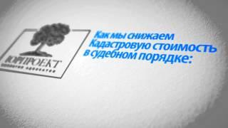 Кузбасс Кадастр / Снижение кадастровой стоимости - Как платить за землю меньше(, 2013-05-31T13:18:17.000Z)