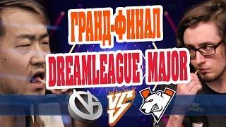 🔴 [MUST SEE] БИТВА ЗА ЧЕМПИОНСТВО | Virtus.pro vs Vici Gaming | DreamLeague Season 11