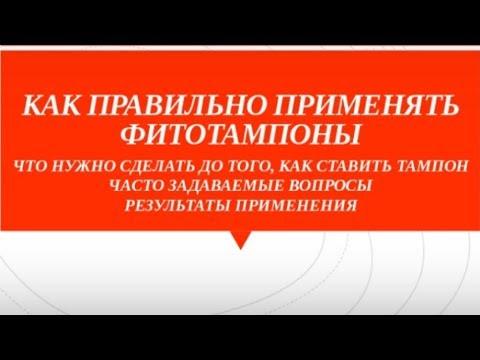 Как правильно применять гинекологические фитотампоны Beautiful Life. Лекция врача | Love-anion.ru